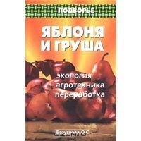 Яблоня и груша. Экология, агротехника, переработка